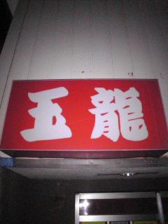 中川村公演
